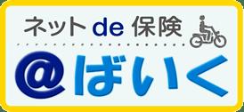 ネット de 保険@ばいく