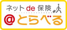 ネット de 保険@とらべる