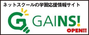 情報サイト「GAINS!」