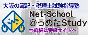 Net-School@うめだStudyの詳細はこちら