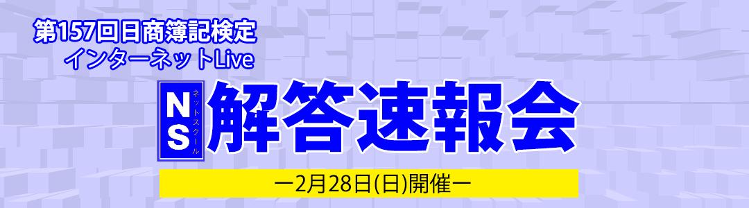 第157回日商簿記検定対策 NS解答速報会