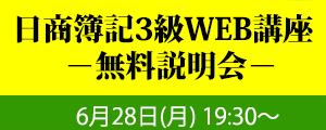 日商簿記3級WEB講座 無料説明会
