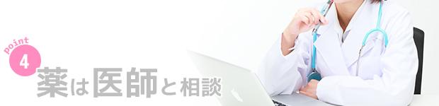 【産婦人科医の妊活コラム】Vol.2: 授かりやすい身体の作り方~その1