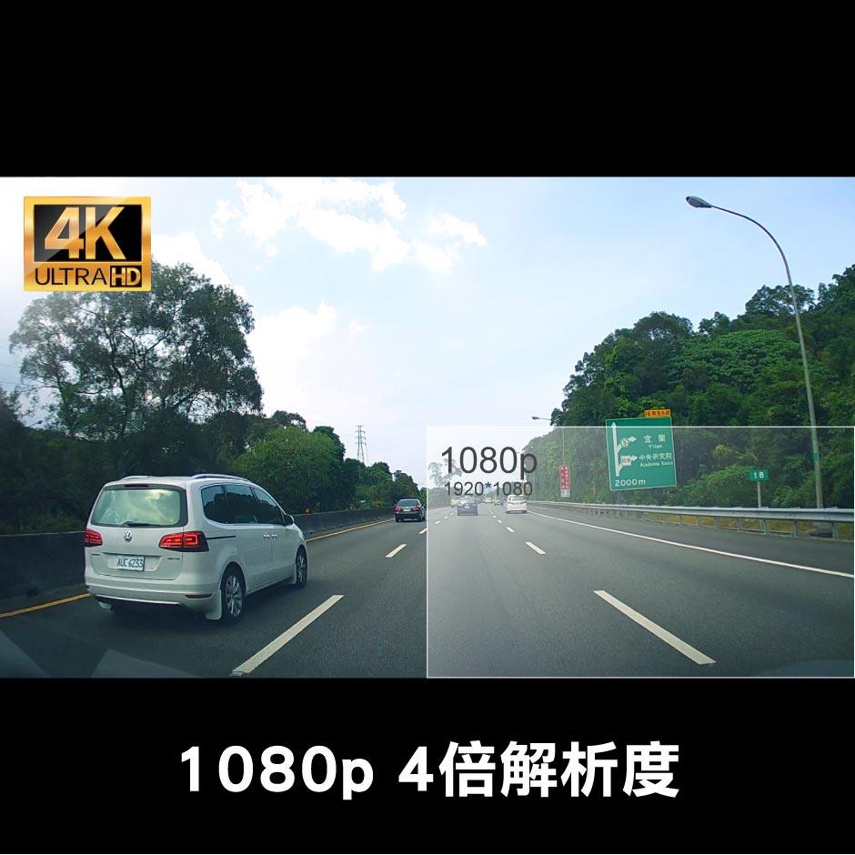 4K行車紀錄器