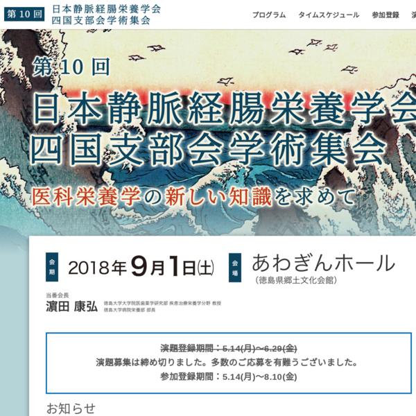 静脈 学会 腸 栄養 日本 経
