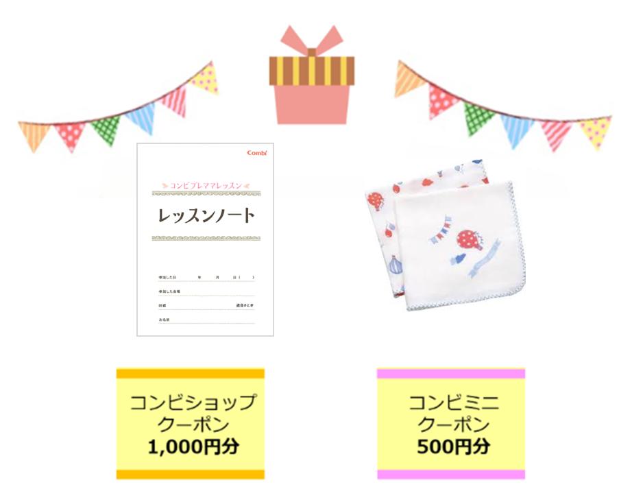 オンライン3レッスンプレゼント レッスンノート付き.png