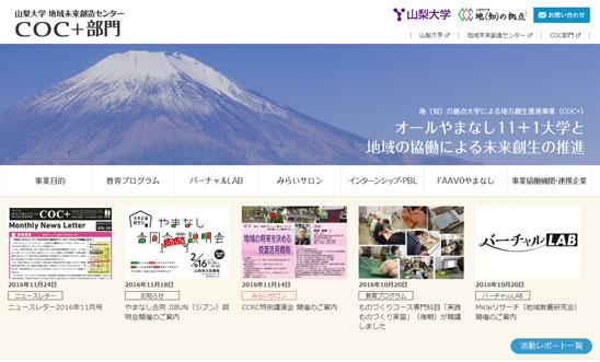 yamanashi-coc