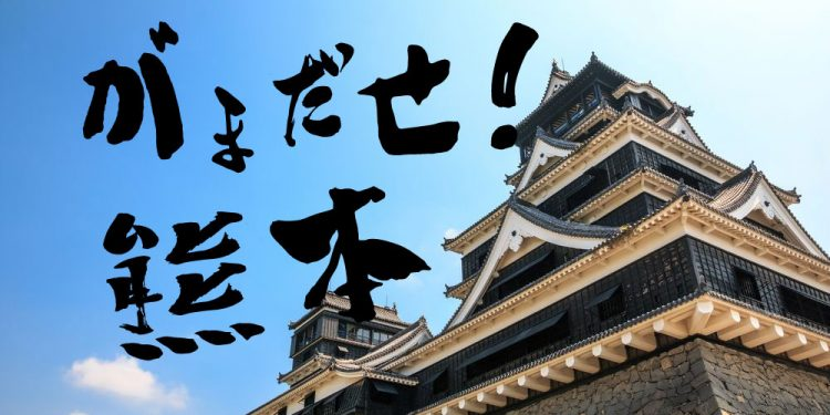 gamadase-kumamoto