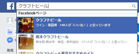 facebookで検索する
