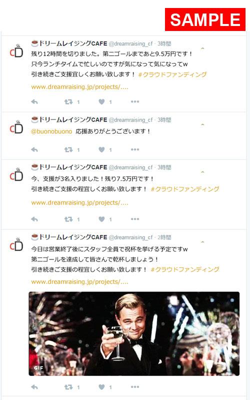 Twitterのリアルタイム実況のサンプル