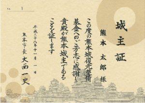 熊本城・城主証