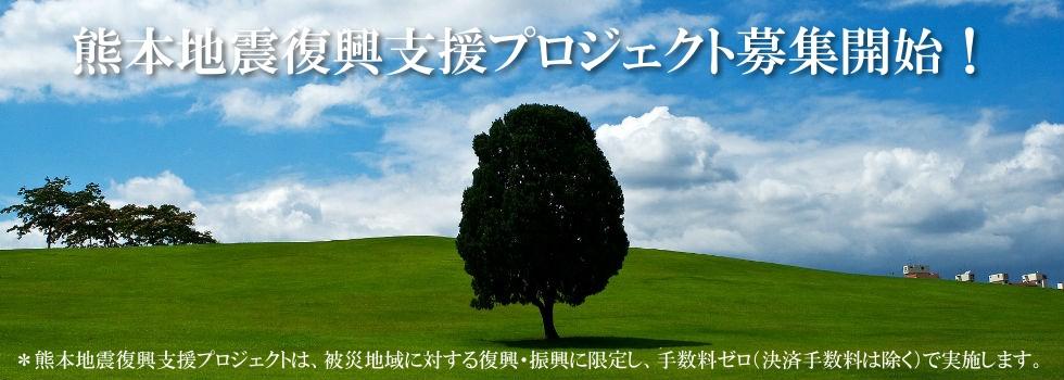 go_kumamoto
