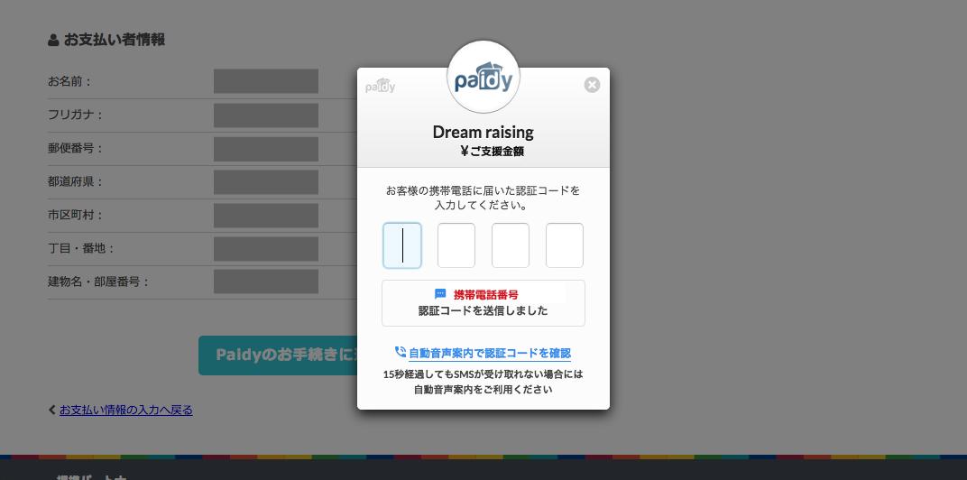 paidy_1-6