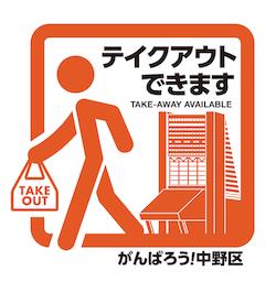 中野テイクアウトロゴ