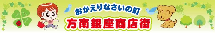 方南銀座商店街ロゴ