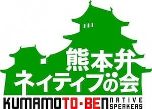 熊本弁ネイティブの会ロゴ