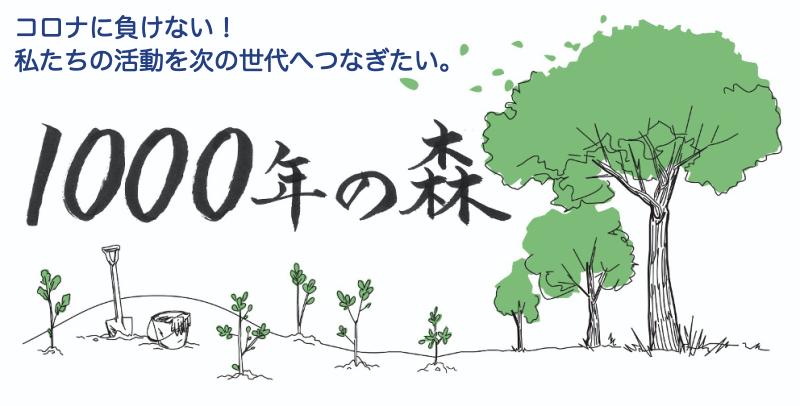 1000年の森