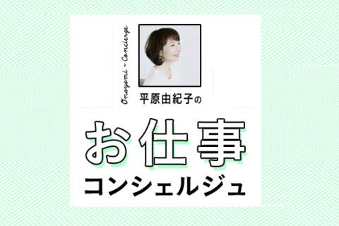 【Web限定コンテンツ】平原由紀子さんのお仕事コンシェルジュ #2