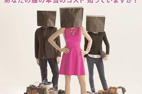 """ファッションビジネスの""""不都合な真実"""" ドキュメンタリー映画『ザ・トゥルー・コスト』"""