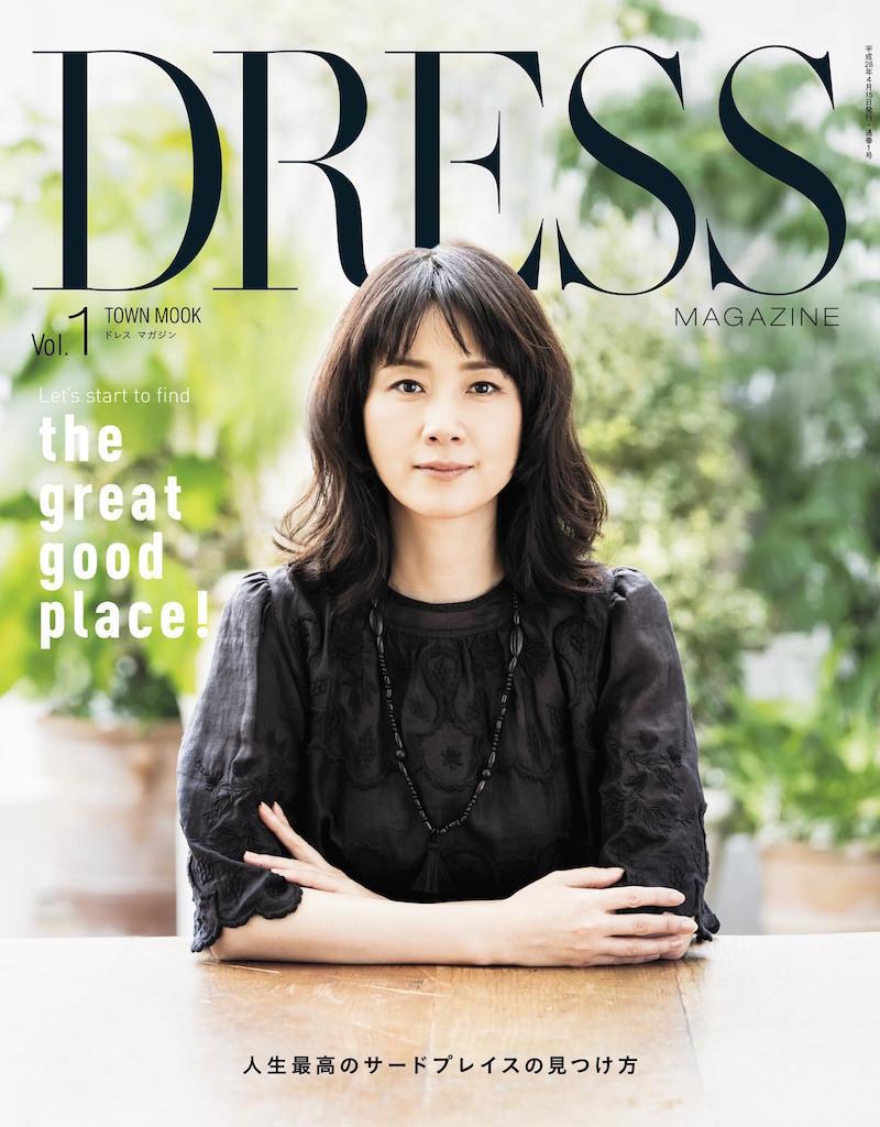 新生DRESSへ皆さんも参加しませんか? サードプレイスの教科書『DRESS MAGAZINE』、いよいよ始動!