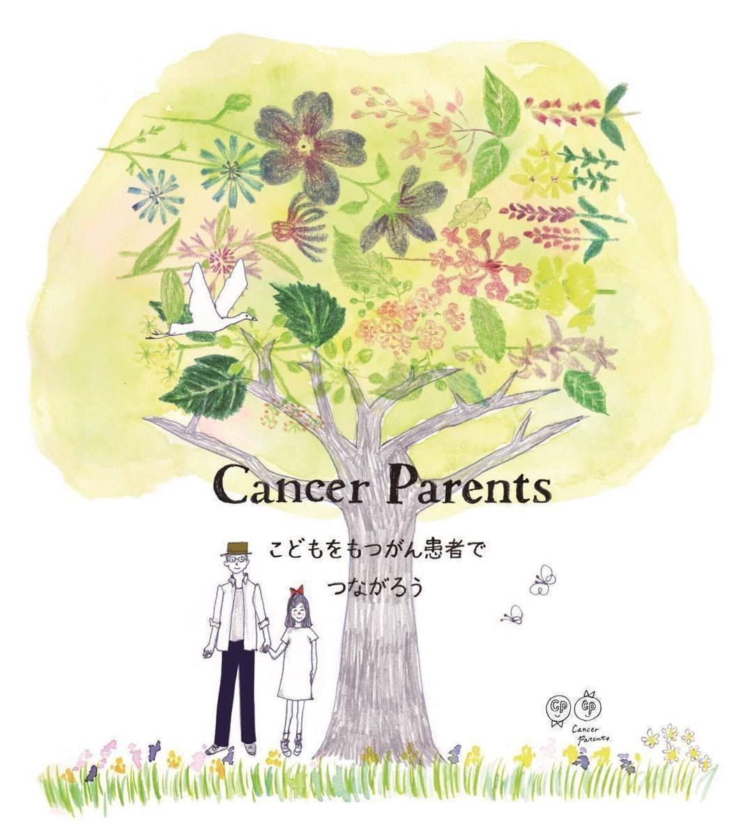 【前を向いて生きるということ #1】胆管がんステージ4だと告知された日