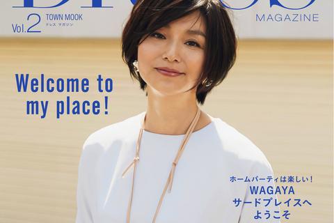 DRESS MAGAZINE VOL.2 発売!