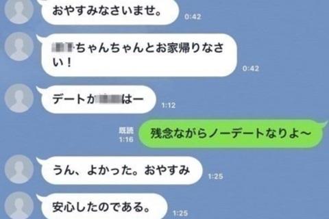 【LINE】メッセージのやりとりでの注意点 - 大人の恋愛編