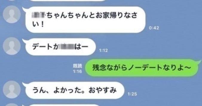 """【恋が実るLINE】ポイントは""""1日10分""""。LINEで仲を進展させるカギ"""