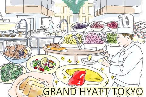 【ホテルで優雅に朝食を #1】グランド ハイアット 東京