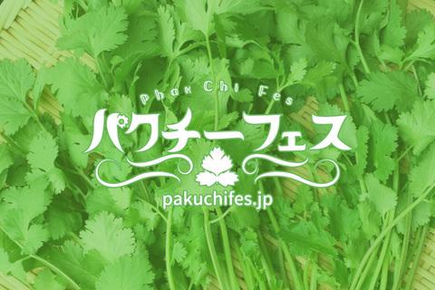 パクチー特化型飲食イベント「パクチーフェス」5月末〜新宿で開催