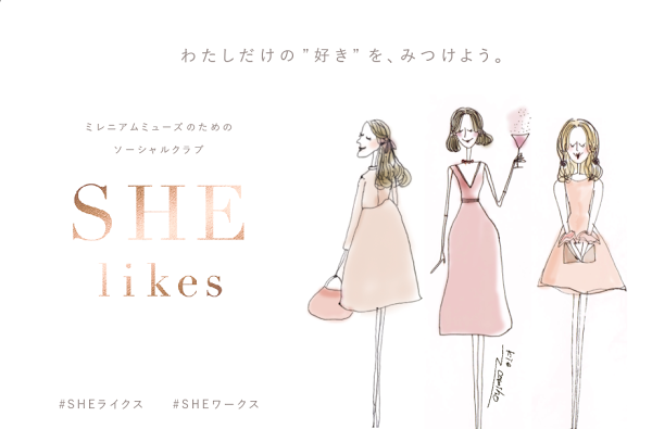 女性のための「学び直し」と「社交」コミュニティー「SHElikes」がスタート