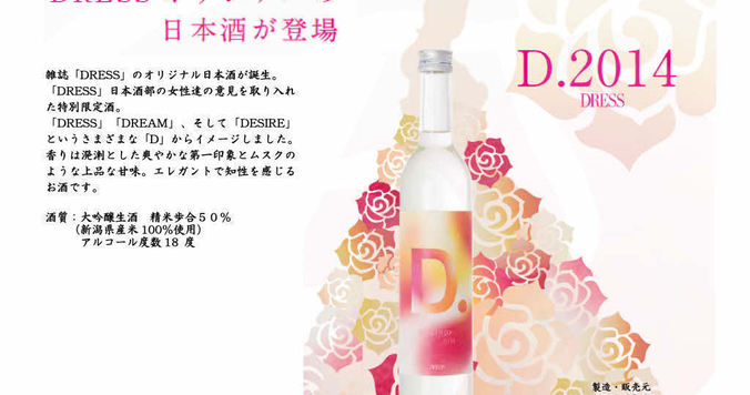DRESSな日本酒お披露目パーティを開催!