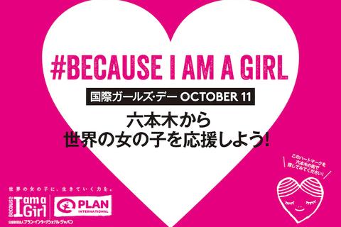 六本木から世界の女の子を応援する「国際ガールズ・デー」関連イベントが六本木で開催