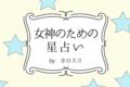 【DRESS占い】3/28-4/10 女神のための星占い by ホロスコ