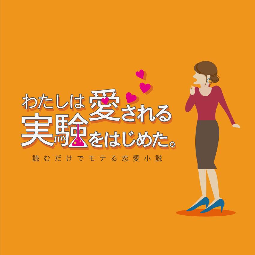 わたしは愛される実験をはじめた。第21話「なぜ空気を読める女はモテないのか?」