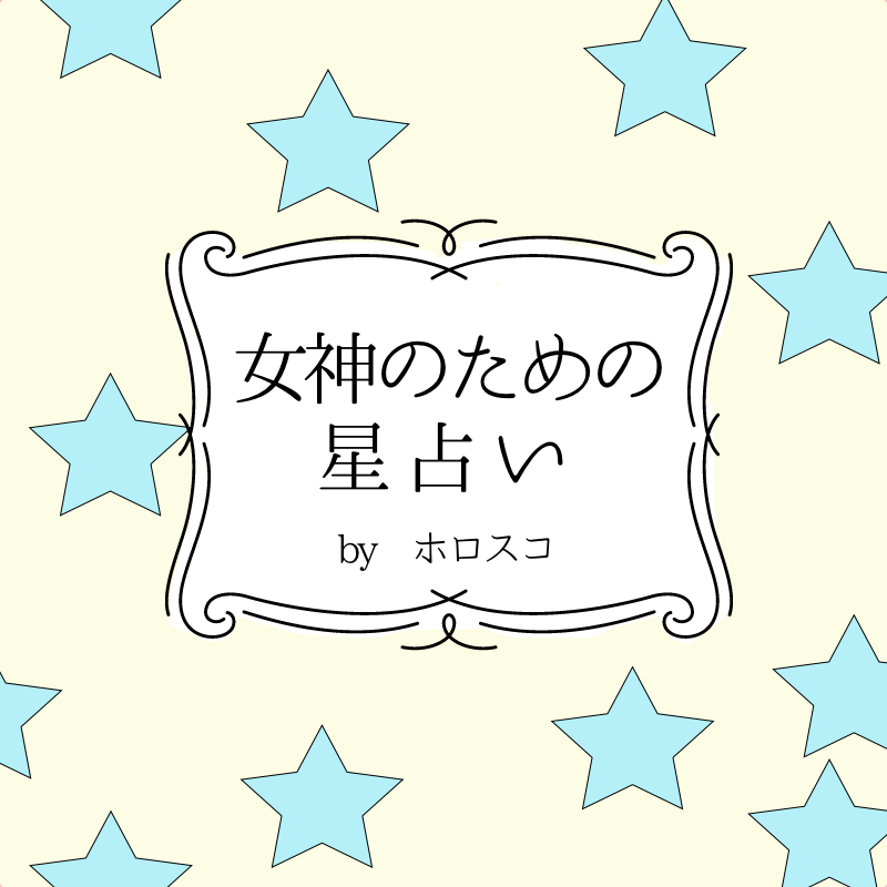 【DRESS占い】8/14-8/27 女神のための星占い by ホロスコ