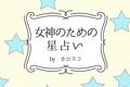 【PPssPP占い】8/28-9/10 女神のための星占い by ホロスコ