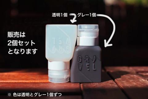 世界最強のトラベルポーチ、専用詰め替えボトルの追加販売をスタート