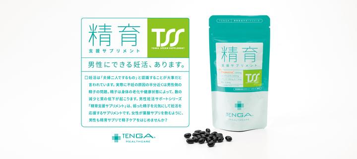 """約5人に1人の日本人男性に""""不妊リスク""""。TENGAヘルスケアが「医師監修の精子育成サポートサプリ」を発売"""