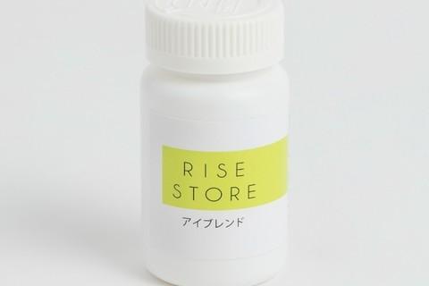 「飲む目薬」で毎日をくっきり「RISE STORE アイブレンド」が新登場