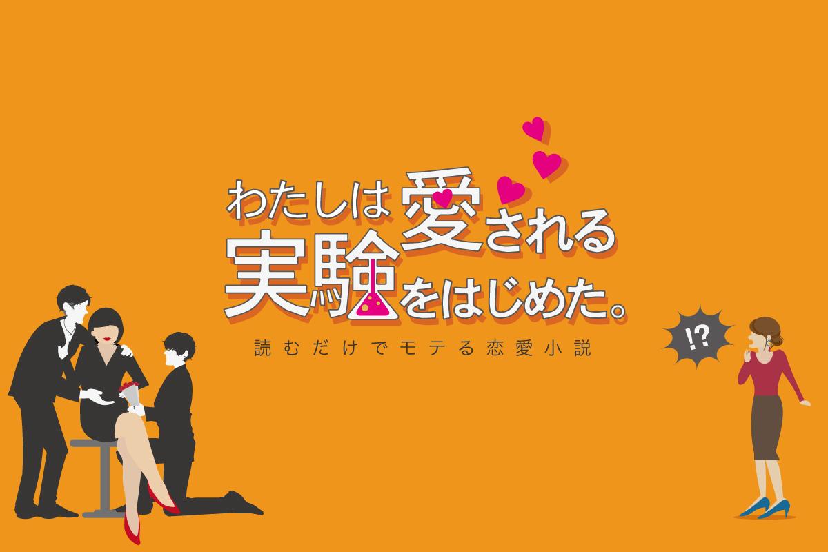 わたしは愛される実験をはじめた。第38話「男の機嫌をとるためだけに笑ってない?」