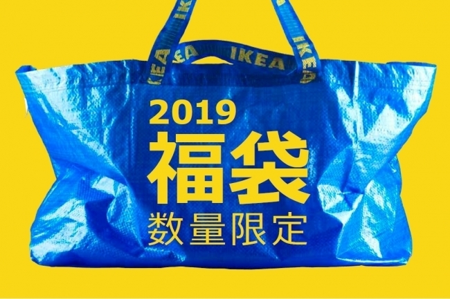 豪華福袋も。全国のイケアストアで1月2日より初売りスタート