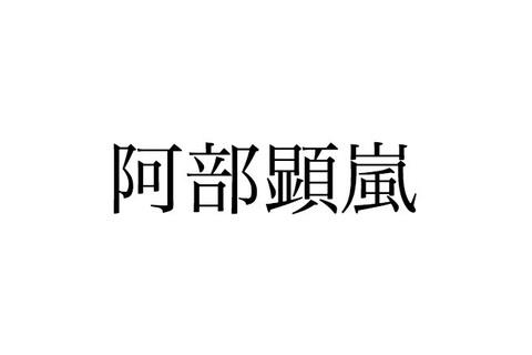 阿部顕嵐(元Love-tune)がインスタグラムを開設?
