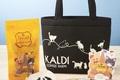 カルディの大人気「ネコの日バッグ」2月22日より発売に
