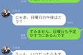 恋が終わるLINE〜日程調整編〜【乙女のLINE塾 #1】