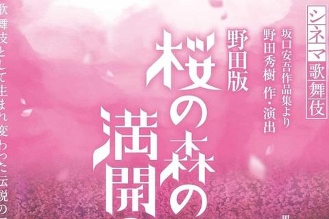 【チケプレあり】新作シネマ歌舞伎『野田版 桜の森の満開の下』にご招待!