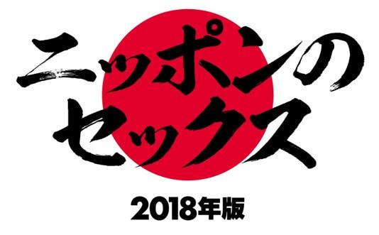 セックス回数から浮気相手との性生活まで。「ニッポンのセックス2018年版」を発表