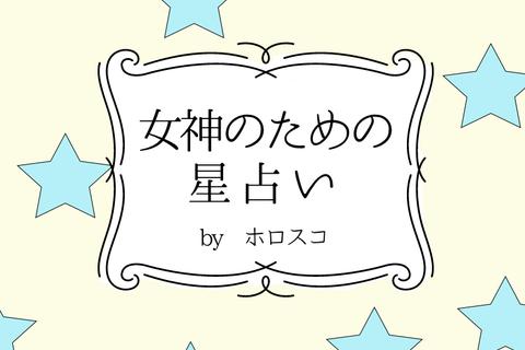 【PPssPP占い】2/26-3/11 女神のための星占い by ホロスコ