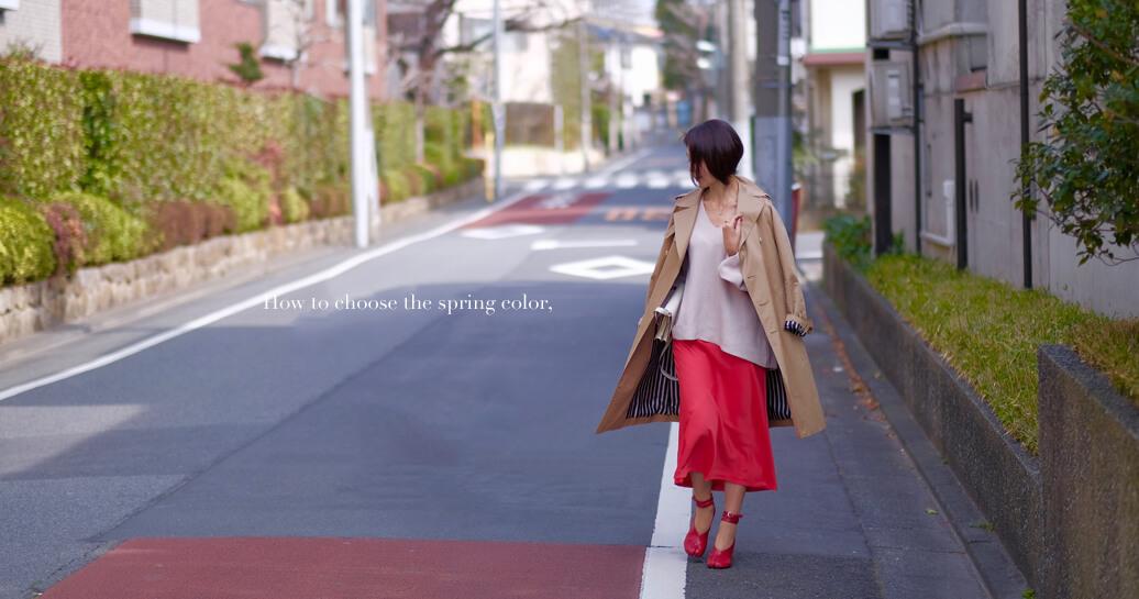 春色服、買ったはいいけど着なくなる……を防ぐコツ