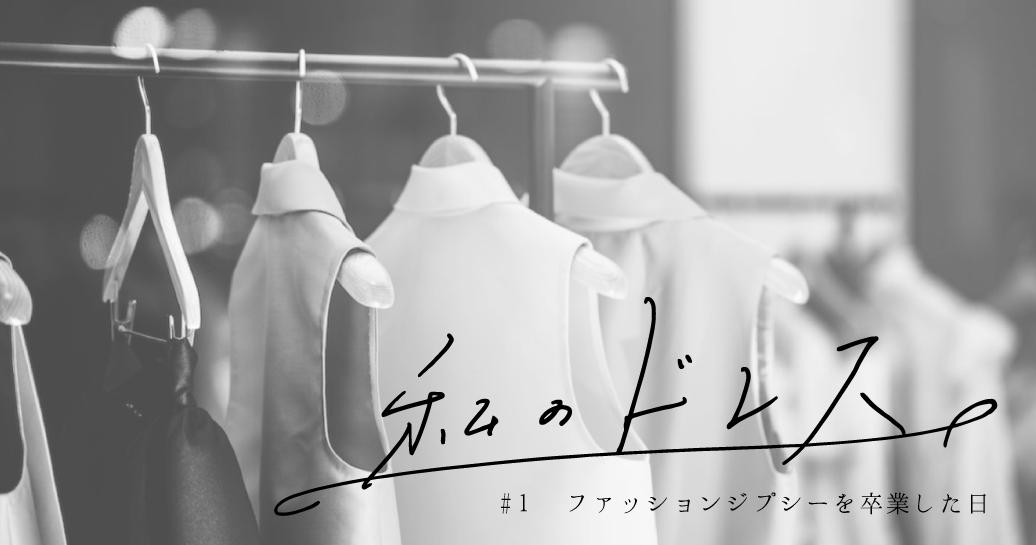 ファッションジプシーを卒業した日【私のドレス #1】